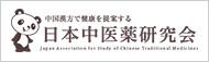 日本中医薬研究会